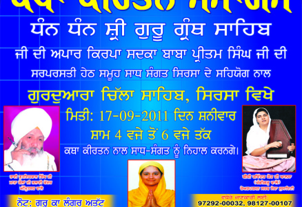 Kirtan Programme at Sirsa Haryana 17 sep 2011